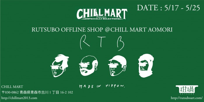 CHILLMART_HP