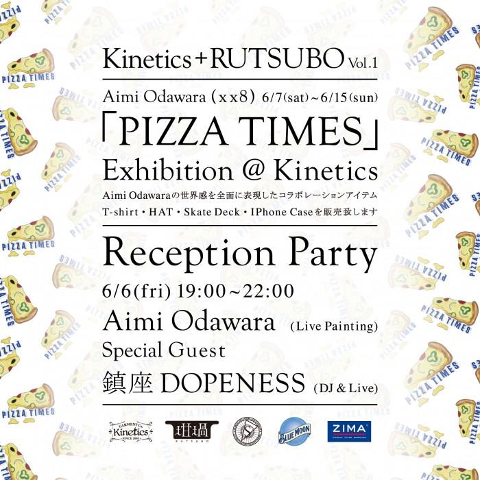 kine_Rutsubo1