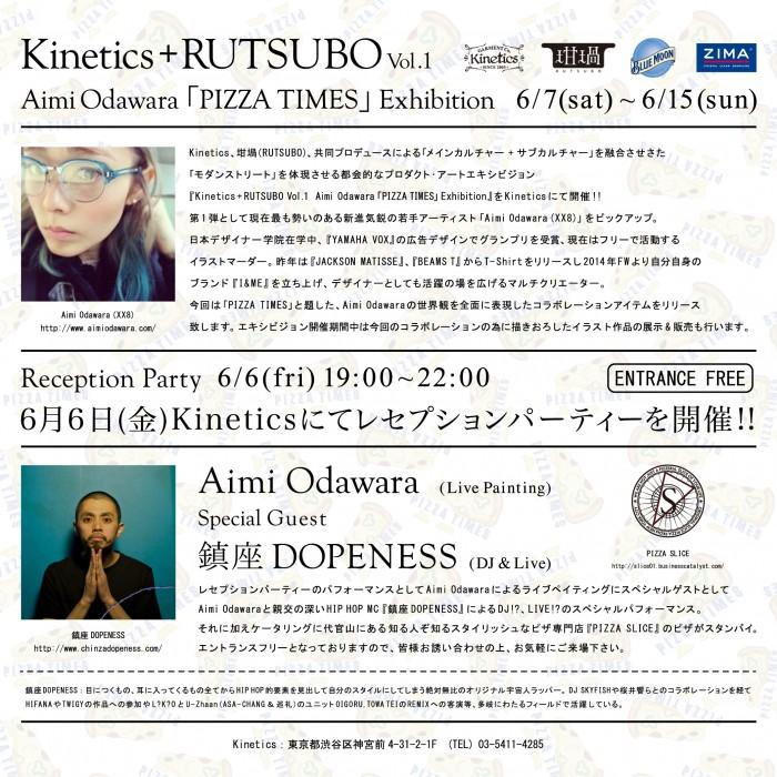 kine_Rutsubo2