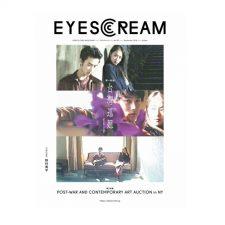 EYESCREAM_no167